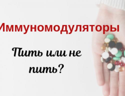 Иммномодуляторы VS иммуностимуляторы